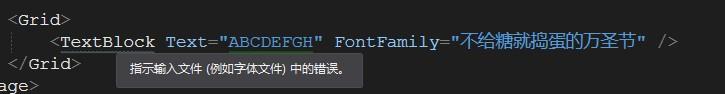 WPF 加载诡异的字体无法布局