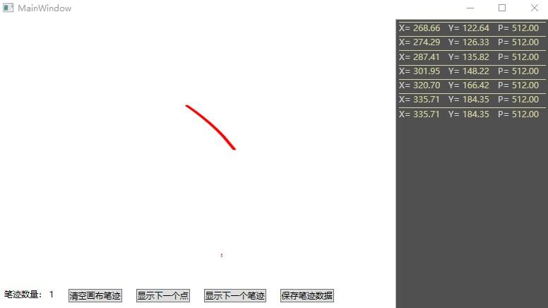WPF 笔迹触摸点收集工具